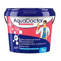 Дезинфектант на основе активного кислорода AquaDoctor Water Shock 1 кг (О2-1), фото 1