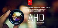 AHD - прорыв в технологии аналогового видеонаблюдения