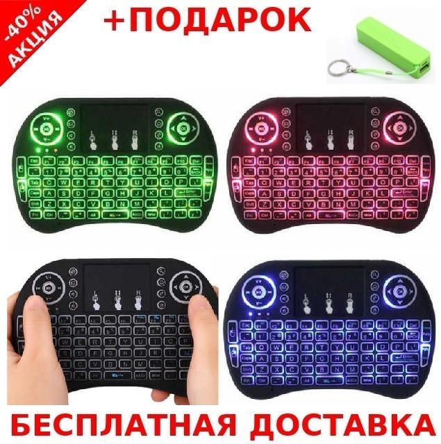 Беспроводная клавиатура подсветка джойстик тачпад Smart TV Wireless Keyboard 2.4GHz + павербанк