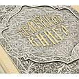 """Книга в кожаном переплете с декоративным оформлением """"Семейная книга"""" в подарочном футляре, фото 5"""