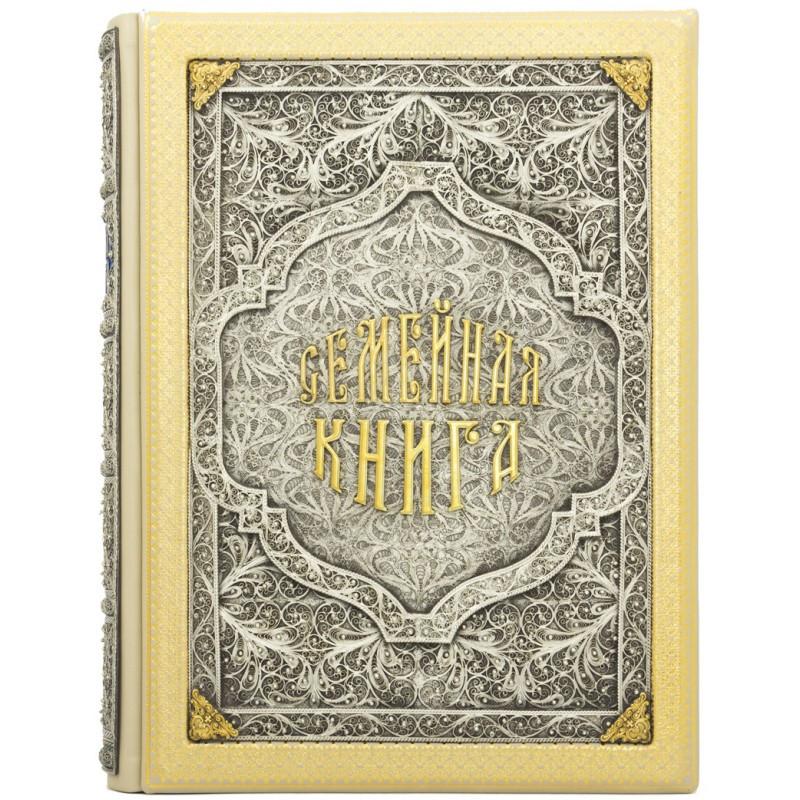 """Книга в кожаном переплете с декоративным оформлением """"Семейная книга"""" в подарочном футляре"""