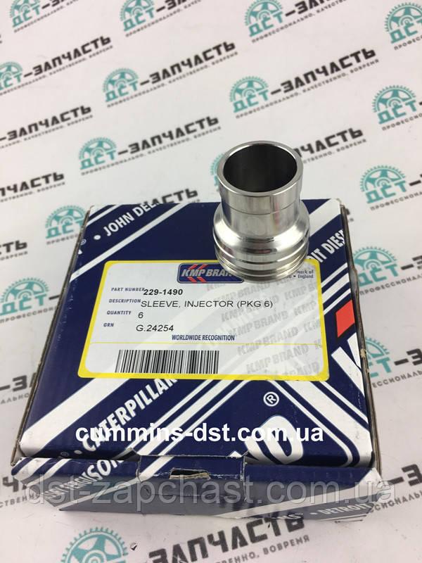 229-1490/2291490 Стакан форсунки на двигатель CAT C9
