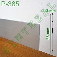Ультра тонкий алюминиевый плинтус ARFEN Р-385, высота 85 мм., фото 1