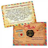 """Листівка-сертифікат в конверті """"Подяка батькам"""" 10384375 папір, 23 * 15см, листівки, вітальні листівки, листівки ручної роботи"""