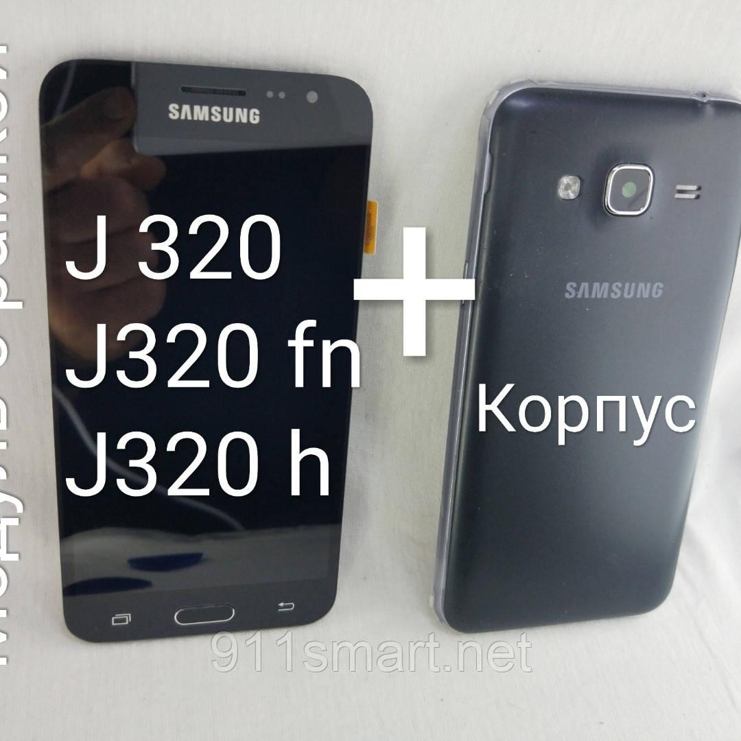 Экран, дисплей, модуль Samsung Galaxy J3 2016г, J320F, J320FN, J320M