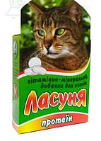 Ласуня Протеин витаминно-минеральная добавка для кошек, 100 табл., Норис