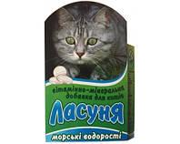 Ласуня Морские водоросли витаминно-минеральная добавка для кошек, 100 табл., Норис