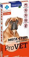 Капли от блох и клещей Природа Мега Стоп ProVET для собак 10-20 кг 4 х 2 мл