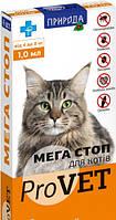 Капли от блох и клещей Природа Мега Стоп ProVET для котов 4-8 кг 4 х 1 мл