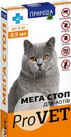 Капли от блох и клещей Природа Мега Стоп ProVET для котов до 4 кг 4 х 0.5 мл