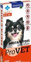 Капли от блох и клещей Природа Мега Стоп ProVET для собак до 4 кг 4 х 0.5 мл