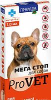 Капли от блох и клещей Природа Мега Стоп ProVET для собак 4-10 кг 4 х 1 мл
