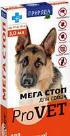 Капли от блох и клещей Природа Мега Стоп ProVET для собак 20-30 кг 4 х 3 мл