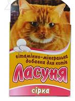 Ласуня Сера витаминно-минеральная добавка для кошек, 100 табл., Норис