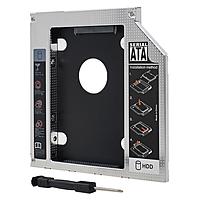 Карман-адаптер Caddy HDD SATA Optibay второй диск вместо привода 9.5 мм