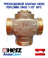 """Трехходовой клапан HERZ teplomix DN32 1 1/2"""" 55°C, отключаемый байпас Арт. 1776614"""