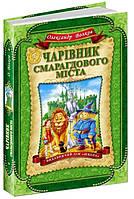 Книга Чарівник Смарагдового міста. Автор - Олександр Волков (Школа)