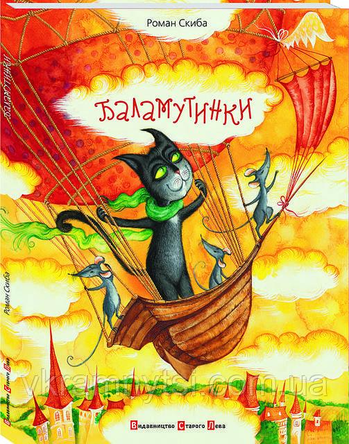 Баламутинки. Вірші для дітей. Автор: Роман Скиба