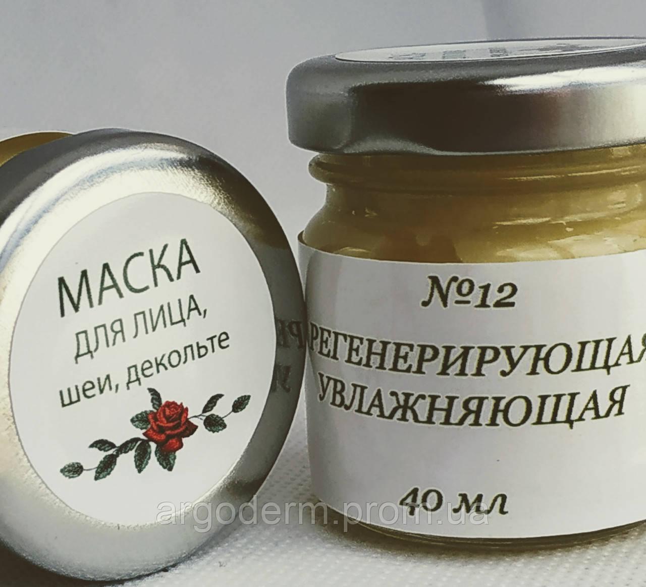 Питательная витаминная омолаживающая противовоспалительная маска с соком алое