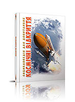 Енциклопедія для допитливих А5: Космічні відкриття укр // (Талант)