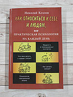 Николай Козлов Как относиться к себе и к людям или практическая психология на каждый день