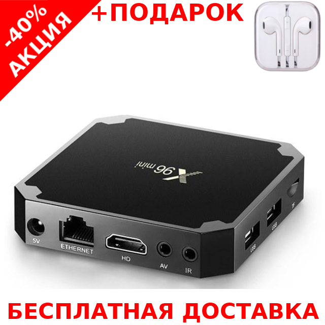 X96 mini TV BOX Android Смарт ТВ телевизионная приставка 2GB/16GB модель матовый 9055 Smart tv + наушники