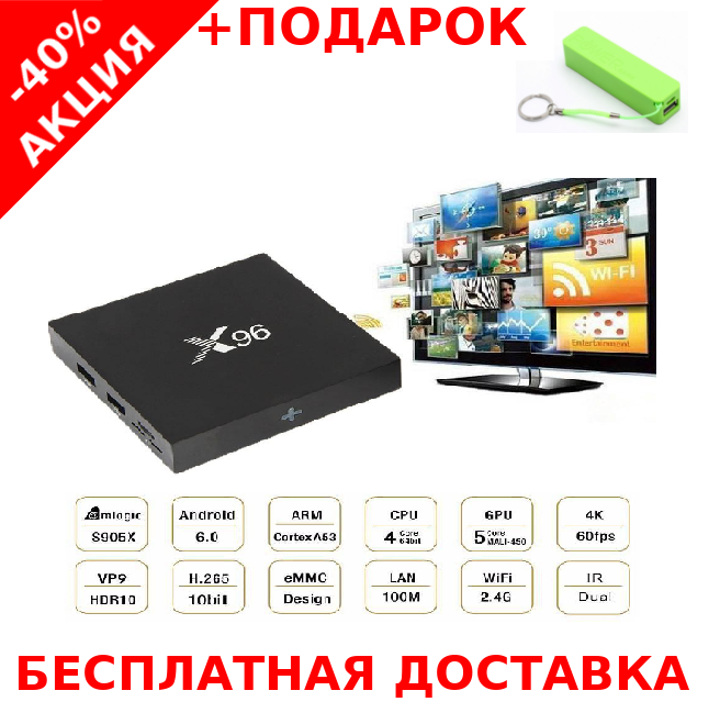 X96 mini TV BOX Android Смарт ТВ телевизионная приставка 2GB/16GB модель матовый 9055 Smart tv + павербанк