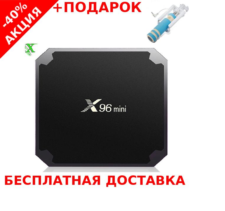 X96 mini TV BOX Android Смарт ТВ телевизионная приставка 2GB/16GB модель матовый 9055 Smart tv + монопод
