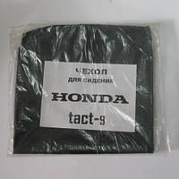 Чехол сидения Honda Tact AF-09