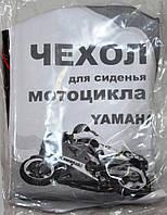 Чехол сидения Yamaha AXIS