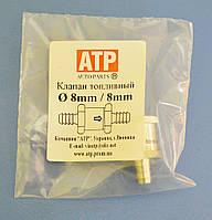Обратный клапан топливный дизель / бензин - 8 мм