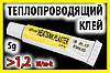 Теплопроводный клей 5гр термоклей теплопроводящий клей термоскотч термопрокладка термопаста термо