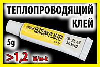 Теплопроводный клей 5гр термоклей теплопроводящий клей термоскотч термопрокладка термопаста термо, фото 1