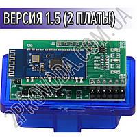 Автосканер ELM327 версия 1.5 bluetooth OBD2  (2 платы)