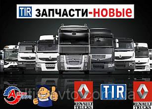 Запчасти для Renault Premium, Renault Magnum, запчасти midlum запчасти на грузовики Рено Премиум