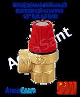 """Предохранительный взрывной клапан 1/2"""" в.в. 1,5 BAR"""