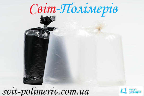 Мешки полиэтиленовые п/э (вторичные, первичные) 450 мм (45 см)