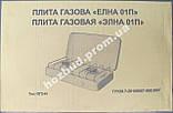 Плита газовая настольная Элна 01-П (ПГ2-Н с крышкой), фото 3