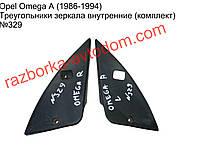 Треугольники зеркала внутренние Opel Omega A  (86-94)