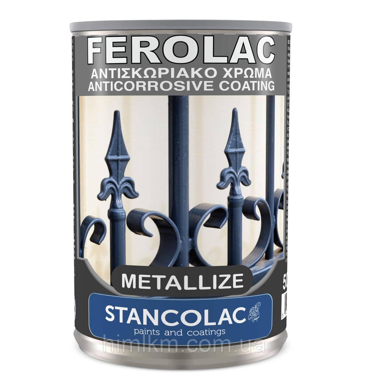 Фарба з металевою крихтою швидковисихаюча Феролак Ferolac Stancolac