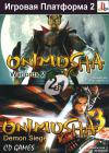 Сборник игр PS2: Onimusha:  Warlords 2 / Onimusha 3: Demon Siege