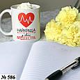 Чашка кружка з принтом Медсестра, фото 2