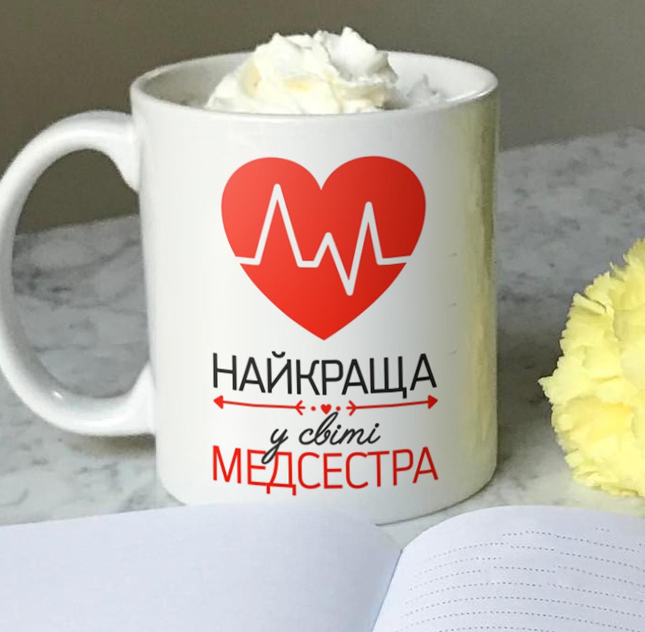 Чашка кружка з принтом Медсестра