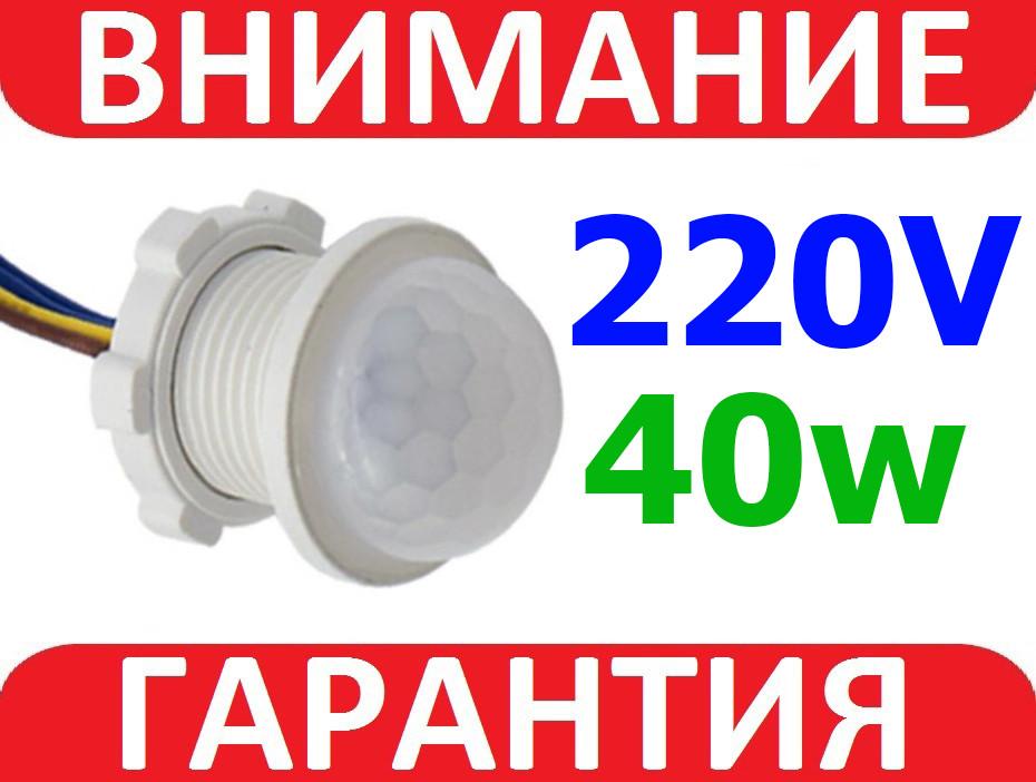 Инфракрасный датчик движения 220В