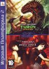 Project Zero 2: Crimson Butterfly / Turok Evolution