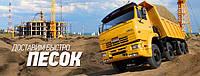 Доставка речного песка Винница от 1 тонны: продажа, цена в Виннице
