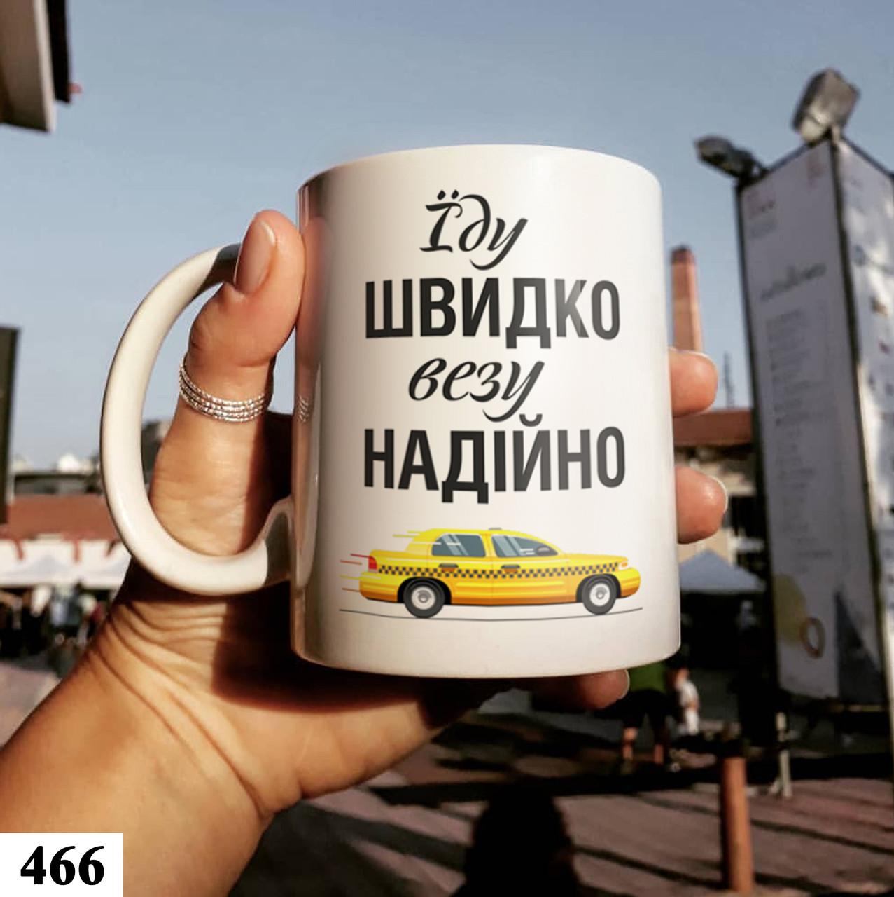 Чашка с принтом Таксисту 1