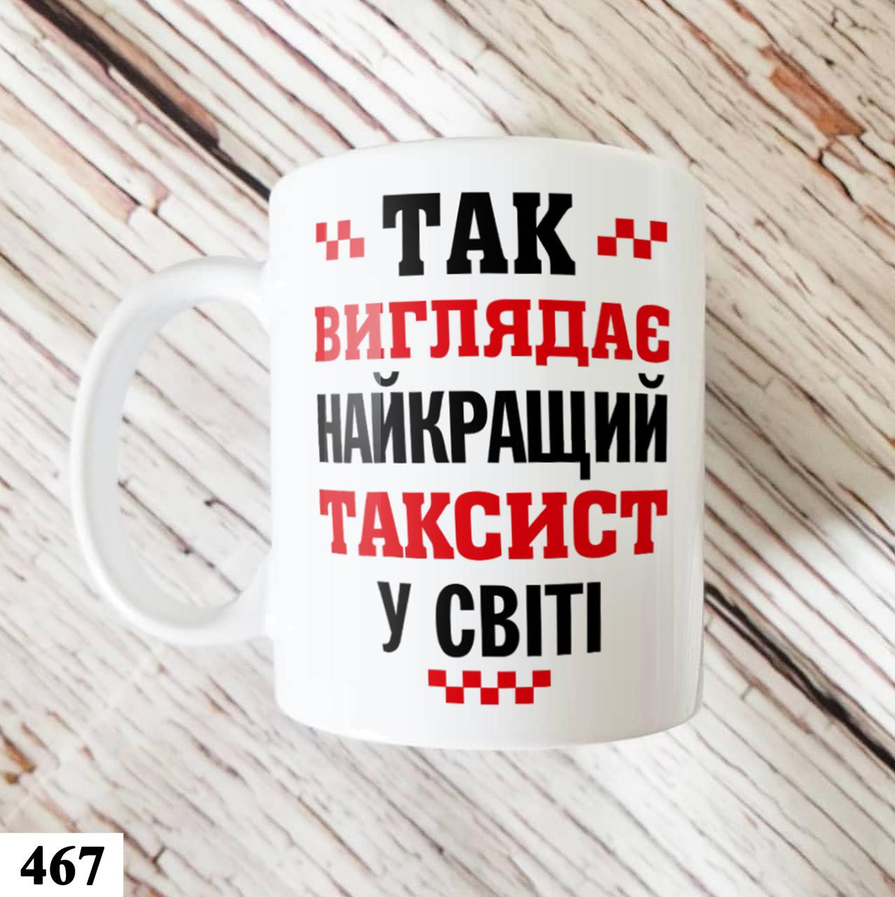 Чашка с принтом Таксисту 2