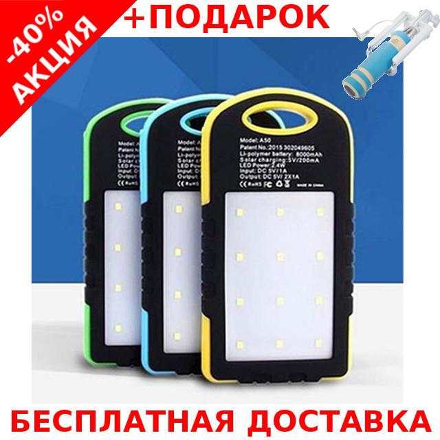 Power Bank SOLAR c LED L3 20000 mAh Портативная батарея Солнечная Внешний + монопод для селфи