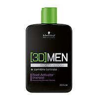 Шампунь для мужчин - активатор роста волос Schwarzkopf Professional [3D] MEN Root Activator Shampoo 250 ml